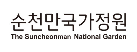 순천만국가정원 The Suncheonman National Garden